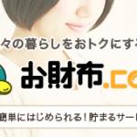 元借金300万円の私が教える、月末のお金対策に使えるポイントサイト「お財布ドットコム」を使いこなせ!
