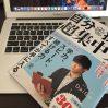 【書評】DAIGOの本を読んだら、爆速で仕事と勉強が終わるようになった3つの大原則
