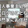 実店舗を持っているビジネスを運営している人必見!落合正和氏のゼロから始める自分メディア構築セミナーに行ってきた。